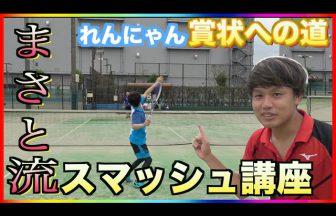 ソフトテニス,指導動画,スマッシュ