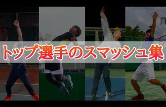 ソフトテニスプレー実演,トップ選手,有名選手