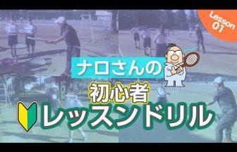 ソフトテニス初心者ドリル,ソフトテニス初心者練習方法