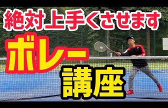 見て強くなる!ソフトテニス塾,ソフトテニス前衛,ボレー練習