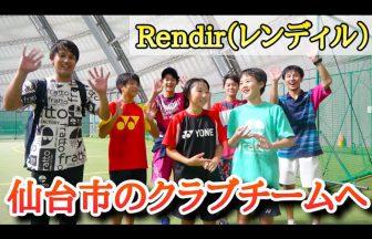 レンディル・ジュニア・ソフトテニス・クラブ,STCレンディル,R.J.S.C