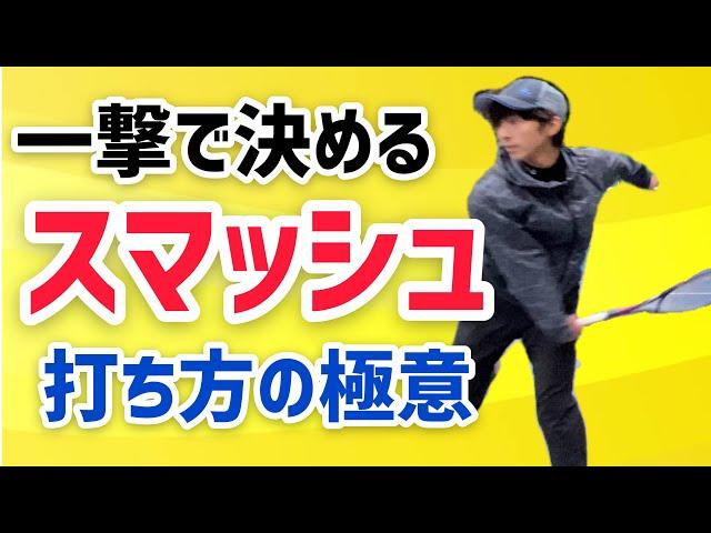 見て強くなる!ソフトテニス塾,ソフトテニス前衛,ソフトテニススマッシュ