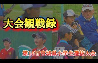 まさとMASATO,荻原雅斗,宮城県小学生ソフトテニス選抜大会