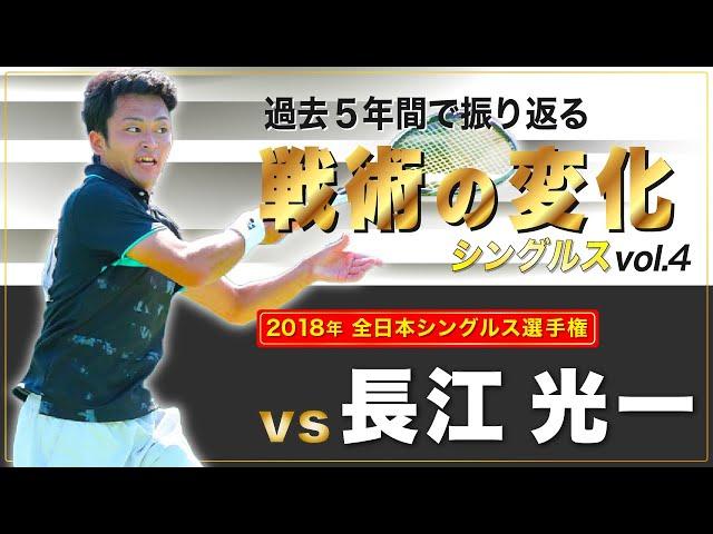 船水颯人,長江光一,全日本シングルスソフトテニス選手権大会