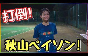 ソフトテニス試合,あゆタロウ,秋山ペイソン