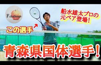 渡邊祐幸,F.challenge,東北高校ソフトテニス