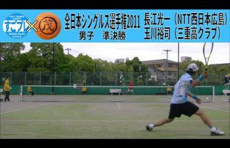 全日本ソフトテニスシングルス選手権,長江光一,玉川裕司