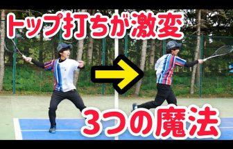 見て強くなる!ソフトテニス塾,東知宏トレーナー,ソフトテニス練習方法