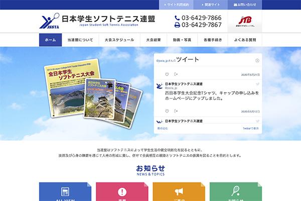 日本学生ソフトテニス連盟,学連