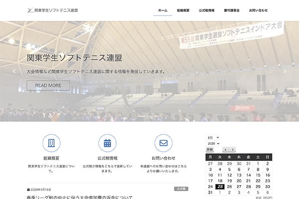 日本学生ソフトテニス連盟,関東学連