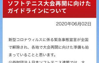 日本ソフトテニス連盟,大会再開ガイドライン