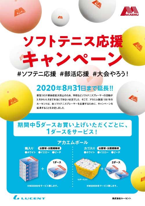 ソフトテニス応援キャンペーン,ソフトテニス公認球,アカエム
