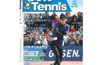 ソフトテニス・オンライン,日本ソフトテニス連盟,上松俊貴