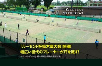 栃木県総合運動公園,栃木県ソフトテニス連盟,ルーセント杯