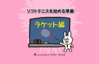 ソフトテニス初心者,ラケット選び