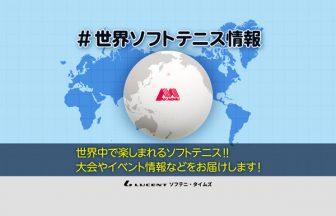 世界ソフトテニス情報,ソフトテニス海外情報