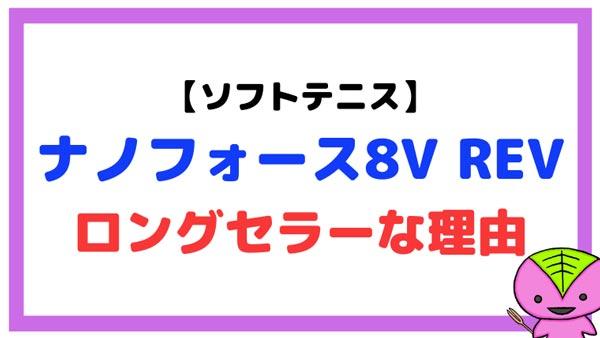 ナノフォース8V REV,NANOFORCE 8VREV