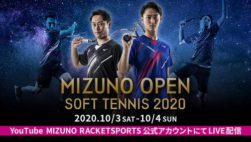 MIZUNO OPEN SOFT TENNIS2020,オンライン配信ソフトテニス大会,フネクシ