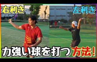 あゆタロウ,ソフトテニス指導動画,トップ打ち