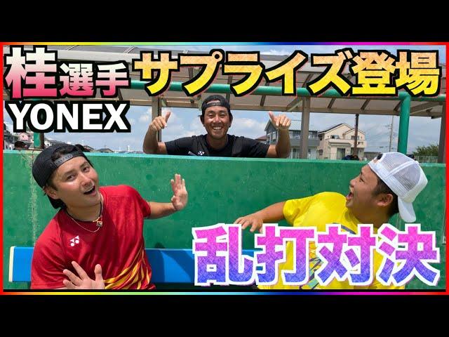 ヨネックス,ソフトテニス,桂拓也