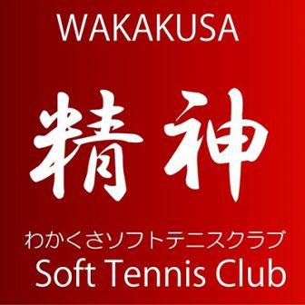 わかくさソフトテニスクラブ,ソフトテニスジュニアクラブ