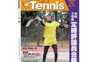 日本ソフトテニス連盟,機関誌『ソフトテニス』,島津佳那(ソフトテニス日本代表)