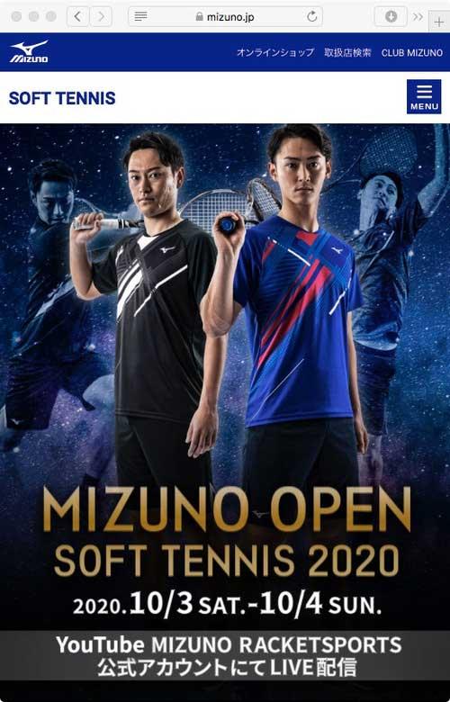 MIZUNO OPEN SOFT TENNIS2020,ミズノオープンソフトテニス2020,無観客オンラインLIVE配信大会