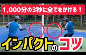 ソフトテニス練習方法,フォアハンドストローク,インパクト