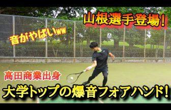 ソフトテニス全日本アンダーチーム,山根稔平,ソフトテニス全日本U-20