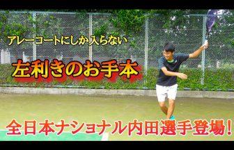 内田理久,ソフトテニス全日本ナショナルチーム,左利き