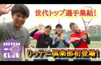 立教大学ソフトテニス部,りっテニ倶楽部