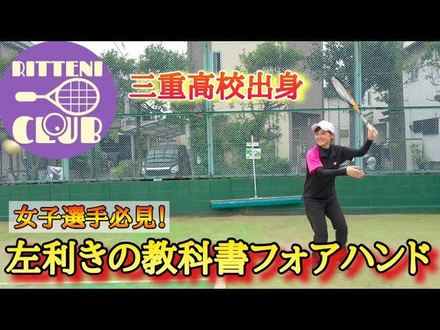 立教大学,りっテニ倶楽部,松永花緒