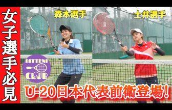 土井あんず,森本彩鼓,ソフトテニス全日本アンダーチーム