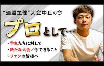 船水颯人,ヨネックス,プロソフトテニス選手