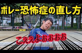 ソフトテニス練習方法,正面ボレー,アタック止め