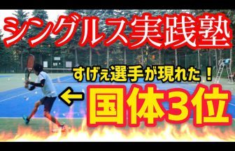 ソフトテニス,シングルス,内海大輔