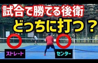 後衛ストローク,ソフトテニス練習法