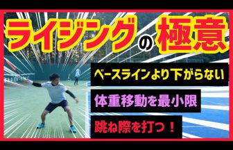 ソフトテニス,ライジング,ストローク