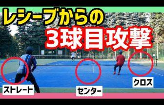 ソフトテニス,3球目攻撃,展開練習