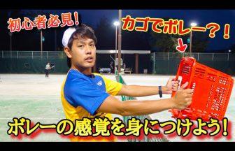 ソフトテニス練習法,正面ボレー,基本ボレー練習