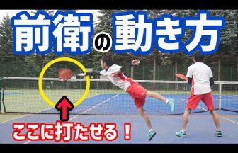 ソフトテニス練習方法,前衛ポジション