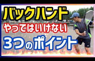 ソフトテニス練習方法,バックハンドストローク,見て強くなる!ソフトテニス塾