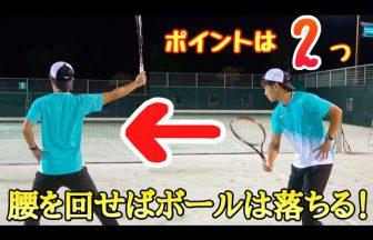 ソフトテニス指導動画,バックハンドストローク