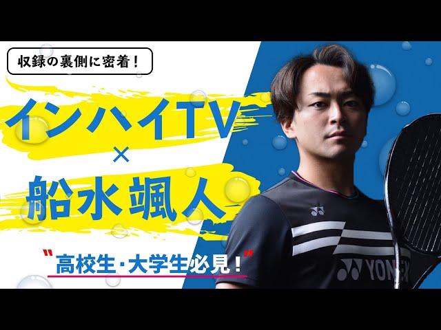 船水颯人,ヨネックス,インハイTV