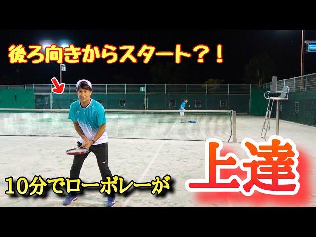 ソフトテニス指導動画,ローボレー