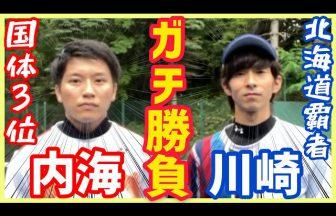 見て強くなる!ソフトテニス塾,内海大輔,川崎コーチ