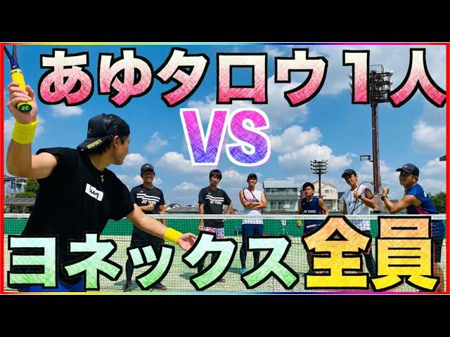 あゆタロウ,ヨネックス男子ソフトテニスチーム
