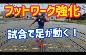 見て強くなる!ソフトテニス塾,フットワーク強化,ラダートレーニング