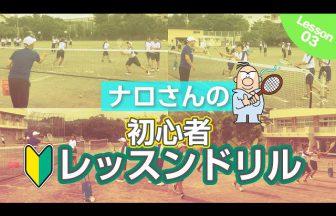 ソフトテニス初心者練習,ソフトテニス初心者講習,ナロさんのソフトテニスレッスンドリル