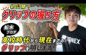 船水颯人プロ,ソフトテニスプロ選手